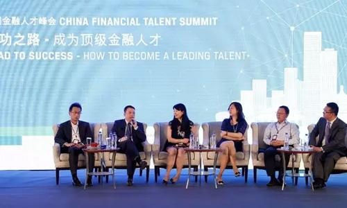 CFA协会中国金融人才峰会